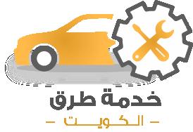 خدمة-طرق-الكويت